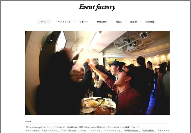 名古屋の婚活・パーティー情報『イベントファクトリー』