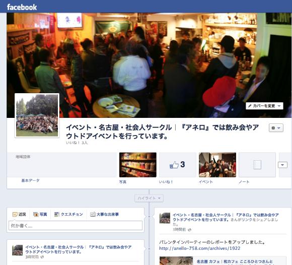 アネFacebookページ
